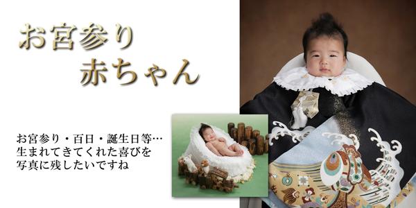 お宮参り・赤ちゃん